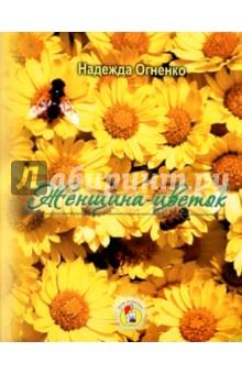Женщина-цветок - Надежда Огненко