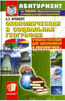 Экономическая и социальная география - Андрей Фромберг