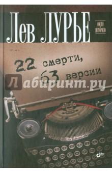 22 смерти, 63 версии - Лев Лурье