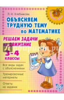 Объясняем трудную тему по математике: Решаем задачи на движение. 3-4 классы - Людмила Хлебникова