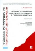 Лана Арзуманова - Правовое регулирование аудиторской деятельности в РФ обложка книги