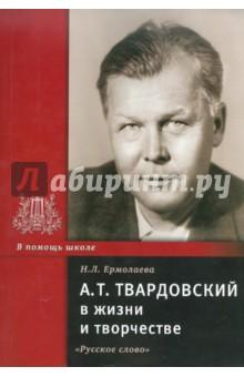 А.Т. Твардовский в жизни и творчестве - Нина Ермолаева