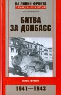 Михаил Жирохов: Сражения за Донбасс. Миусфронт. 19411943