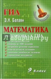 Купить Эдуард Балаян: Математика: 9 класс: подготовка к ГИА ISBN: 978-5-222-18375-5