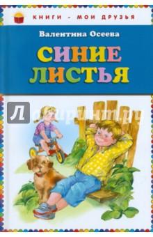 Синие листья - Валентина Осеева