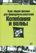 Бармасов, Холмогоров: Курс общей физики для природопользователей. Колебания и волны