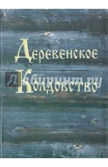 Деревенское колдовство - Амазарак