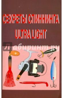 Секреты спининга Ultra Light