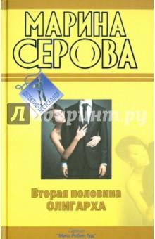 Вторая половина олигарха - Марина Серова