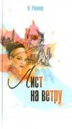 Наталья Ровнер - Лист на ветру обложка книги