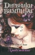 Лиза Смит: Дневники вампира. Пробуждение