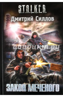 Книга сталкер закон снайпера