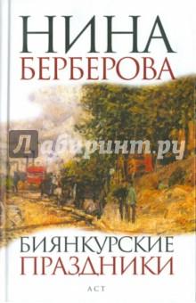 Биянкурские праздники - Нина Берберова