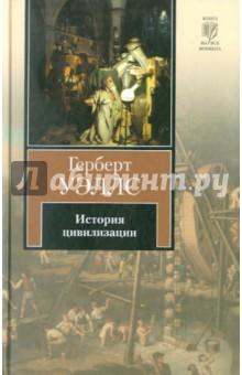 История цивилизации - Герберт Уэллс