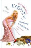 Джейн Портер - Сломанные каблуки, или Миссис Совершенство обложка книги