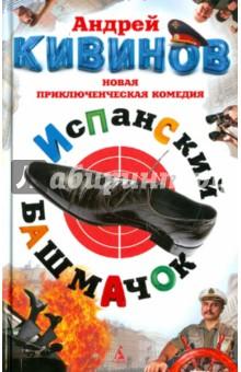 История кыргызстана книга читать