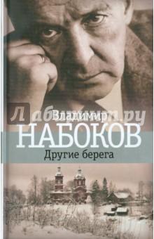 Другие берега - Владимир Набоков