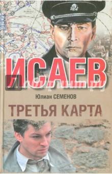Третья карта - Юлиан Семенов