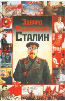 Купить Эдвард Радзинский: Сталин. Жизнь и смерть ISBN: 978-5-17-065379-9