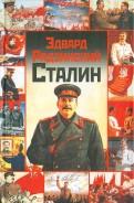Эдвард Радзинский: Сталин. Жизнь и смерть