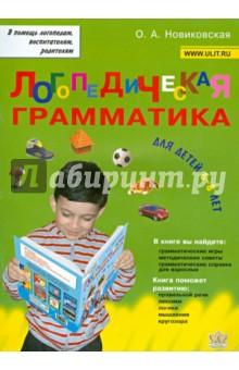 Логопедическая грамматика для детей. Пособие для занятий с детьми 6-8 лет - Ольга Новиковская