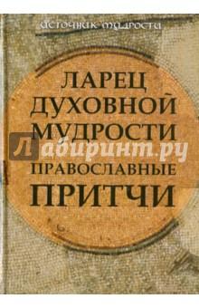 Ларец духовной мудрости: православные притчи - А. Данилов