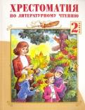 Валерия Лазарева: Литературное чтение. 2 класс. Хрестоматия. ФГОС