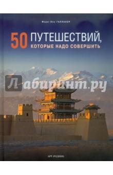 50 путешествий, которые надо совершить - Мэри-Энн Галлахер
