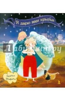 Я дарю вам крылья! Сказки Эльфики - Ирина Семина
