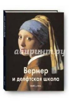 Вермер и делфтская школа - Татьяна Каптерева