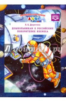 Дошкольникам о Российских покорителях космоса. ФГОС - Людмила Дерягина