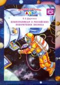 Людмила Дерягина: Дошкольникам о Российских покорителях космоса. ФГОС