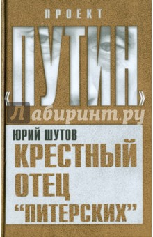 Крестный отец питерских - Юрий Шутов