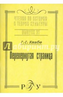 Перевернутая страница. Выпуск 31 - Георгий Кнабе
