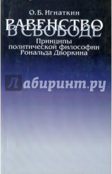 Равенство в свободе: Принципы политической философии Рональда Дворкина - Олег Игнаткин