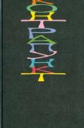 Контрапункт. Книга статей памяти Г.А. Белой