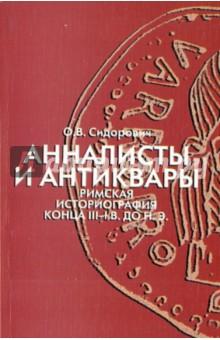 Анналисты и антиквары: римская историография конца III-I в. до н.э. - Ольга Сидорович