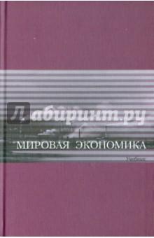 Купить Щенин, Калинина: Мировая экономика ISBN: 978-5-7281-1024-8