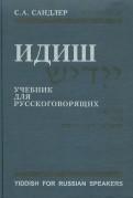 Семен Сандлер: ИДИШ. Учебник для русскоговорящих
