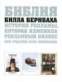 Бернбах, Левенсон - Библия Билла Бернбаха: история рекламы, которая изменила рекламный бизнес обложка книги