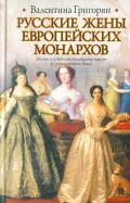 Валентина Григорян: Русские жены европейских монархов