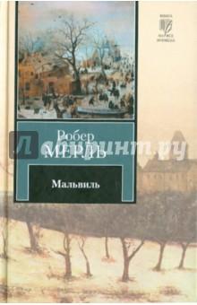 Купить Робер Мерль: Мальвиль ISBN: 978-5-17-070545-0