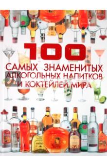 100 самых знаменитых алкогольных напитков и коктейлей мира - Дарья Ермакович