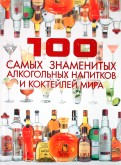 Дарья Ермакович: 100 самых знаменитых алкогольных напитков и коктейлей мира