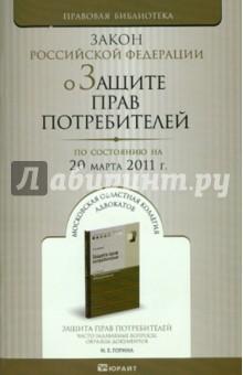 О защите прав потребителей РФ по состоянию на 20.03.11 года