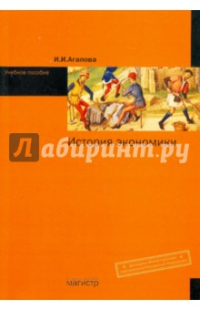 История экономики - Ирина Агапова