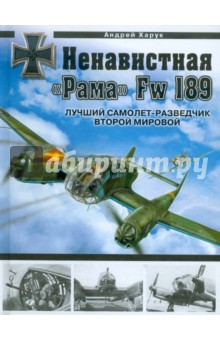 Ненавистная Рама Fw 189. Лучший самолет-разведчик Второй Мировой - Андрей Харук