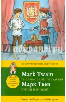 Принц и нищий - Марк Твен