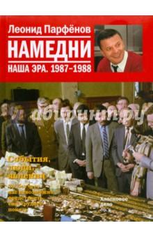 Намедни. Наша эра. 1987-1988 - Леонид Парфенов