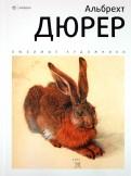 Семенов, Веснин: Альбрехт Дюрер. Альбом